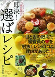 青山金魚新刊本 即決! 選ばレシピ
