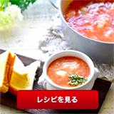 ヤマサ醤油 ハッピーレシピ 青山金魚 今月の新着レシピ